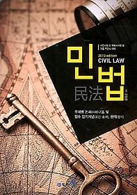 CIVIL LAW 민법 (2013)