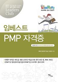 PMP 자격증 (2012)