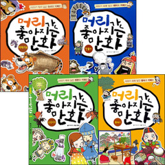 머리가 좋아지는 만화 시리즈 4권세트-이야기편/인물편/교과서편/풍속편