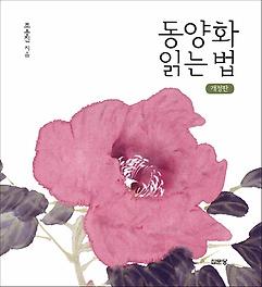 동양화 읽는 법