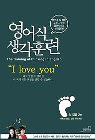 영어식 생각훈련 - 첫 걸음 2편