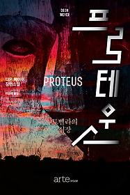 프로테우스