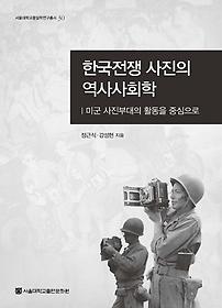 한국전쟁 사진의 역사사회학