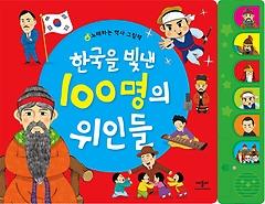 한국을 빛낸 100명의 위인들 (사운드북)