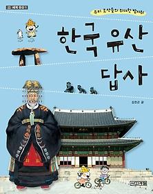 한국 유산 답사