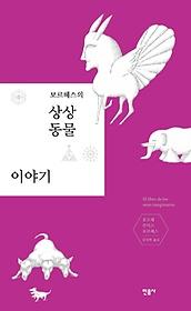 보르헤스의 상상 동물 이야기