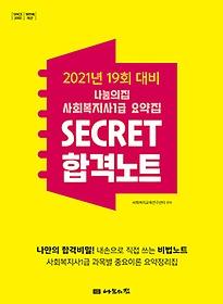 2021 사회복지사 1급 SECRET 합격노트