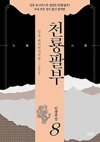 천룡팔부 8