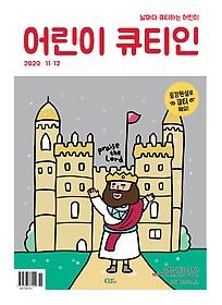 어린이 큐티인 QTIN (격월간) 11,12월호
