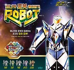 미니카 로봇 종이접기