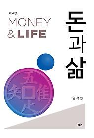 돈과 삶 MONEY & LIFE
