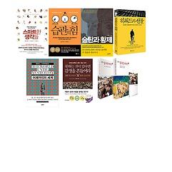 2013 SERI CEO추천도서 인문교양 패키지(전7권)