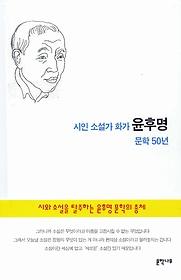 시인 소설가 화가 윤후명 문학 50년