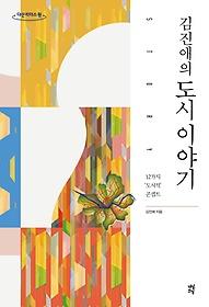김진애의 도시 이야기 (큰글자도서)