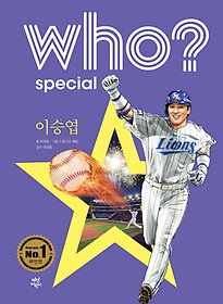 who? special 이승엽 편