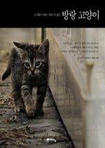 도시를 누비는 작은 사냥꾼 방랑 고양이