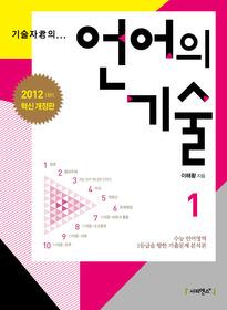 """<font title=""""[한정판매] 기술자군의 언어의 기술 1 (2011)"""">[한정판매] 기술자군의 언어의 기술 1 (201...</font>"""