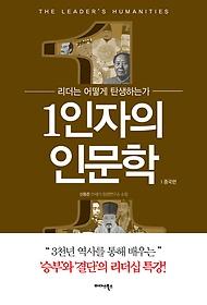 1인자의 인문학 - 중국편