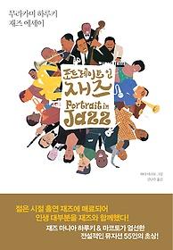 포트레이트 인 재즈 : 무라카미 하루키 재즈 에세이