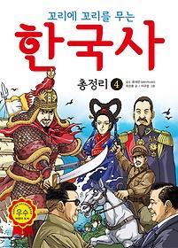 한국사 총정리 4