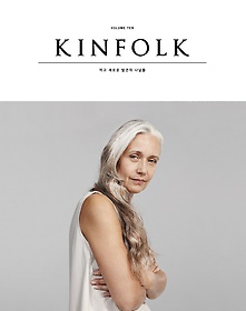 킨포크 KINFOLK vol.10