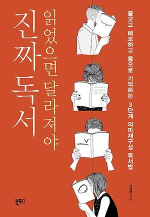 읽었으면 달라져야 진짜독서 : 줄긋고 메모하고 몸으로 기억하는 3단계 의미재구성 독서법 이미지