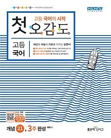 첫 오감도 고등 국어 (2020년용)