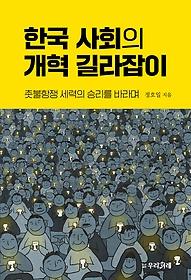 한국 사회의 개혁 길라잡이