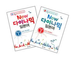 NEW 다락원 다이나믹 일본어 Step1+2 전2권 패키지