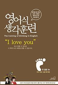 영어식 생각훈련 - 첫 걸음 3편