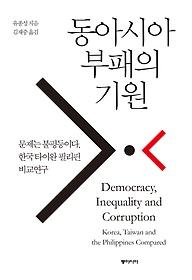 동아시아 부패의 기원