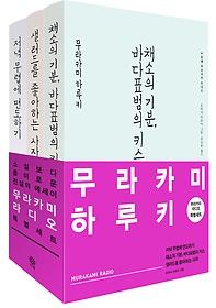 무라카미 라디오 특별세트 (한정판)