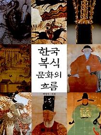 한국복식 문화의 흐름