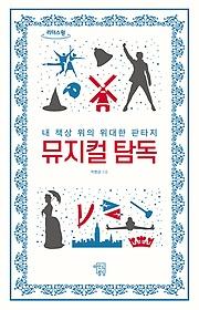 뮤지컬 탐독 (큰글씨책)