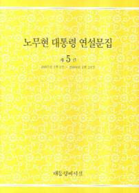 노무현 대통령 연설문집 제5권