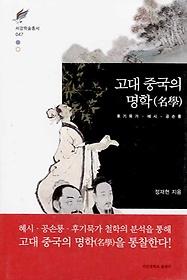 고대 중국의 명학