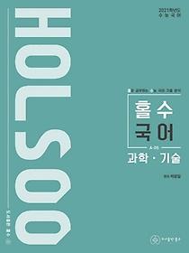 HOLSOO 홀수 국어 과학 기술 (2020)