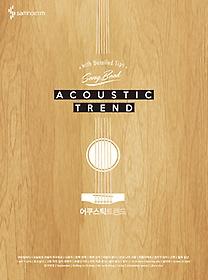 어쿠스틱트렌드 Acoustic Trend