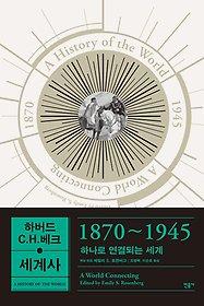 "<font title=""하버드-C.H.베크 세계사 - 1870~1945, 하나로 연결되는 세계"">하버드-C.H.베크 세계사 - 1870~1945, 하...</font>"
