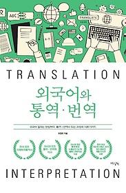 외국어와 통역 번역