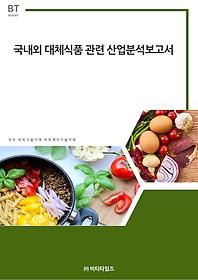 국내외 대체식품 관련 산업분석보고서
