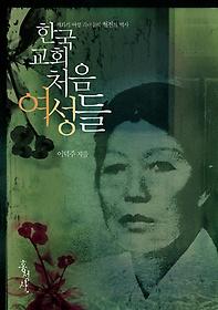한국 교회 처음 여성들