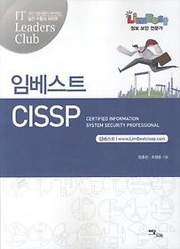 임베스트 CISSP (2012)