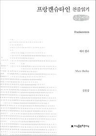 프랑켄슈타인 (큰글씨책)