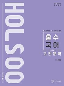 HOLSOO 홀수 국어 고전문학 (2020)