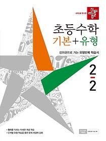 디딤돌 초등 수학 원리 2-2 (2021)