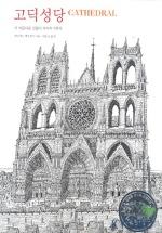 고딕성당 - 이 아름다운 건물이 지어지기까지