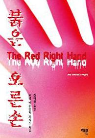 붉은 오른손