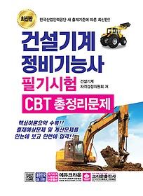 "<font title=""2020 건설기계정비기능사 필기시험문제 CBT총정리문제"">2020 건설기계정비기능사 필기시험문제 CBT...</font>"