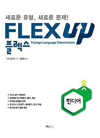 FLEX 힌디어 UP